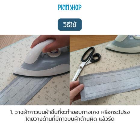 HB-HEM-76525-Fuse-and-Fold-25MM-05