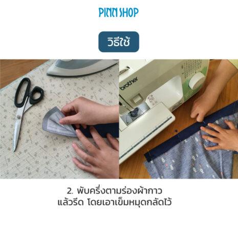 HB-HEM-76525-Fuse-and-Fold-25MM-06