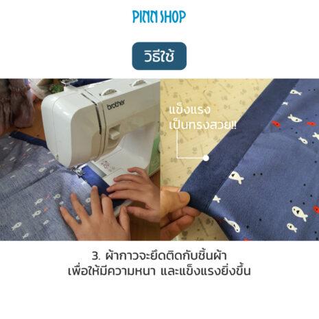 HB-HEM-76525-Fuse-and-Fold-25MM-07