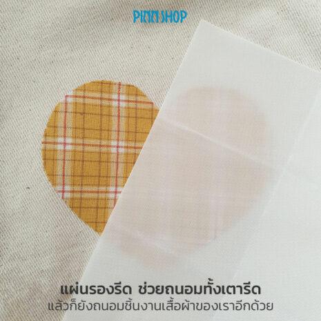 HB-HEM-855-Applique-Teflon-Mat-06