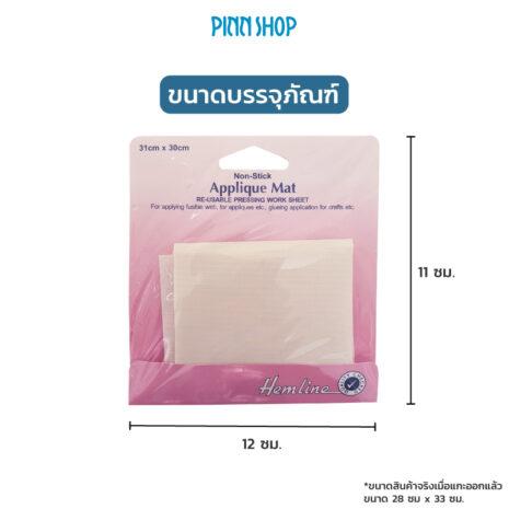 HB-HEM-855-Applique-Teflon-Mat-07