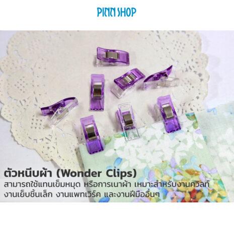 HB-HEM-ER708-Wonder-Clips-02