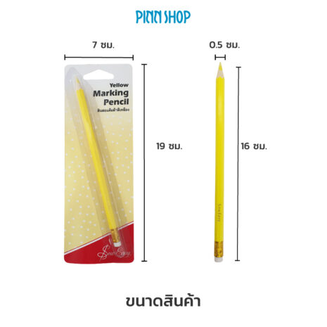 HB-HEM-ER872-MarkingPencil-Yellow-08