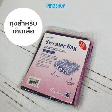 HB-HEM-MR4412-sweater-stotage-bag-02
