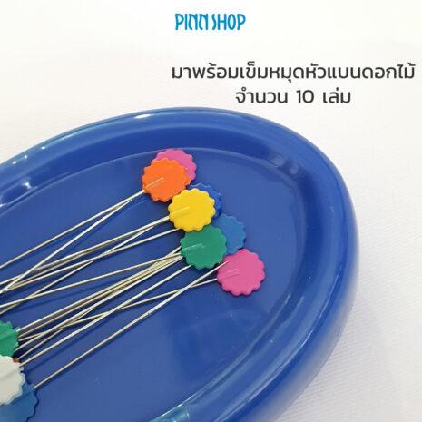 HB-SEW-ER279-MagneticDish-Pins-04