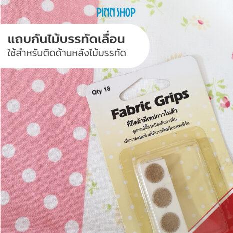 HB-SEW-ER899-fabric-ruler-grips-02