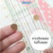 HB-SEW-ER899-fabric-ruler-grips-07