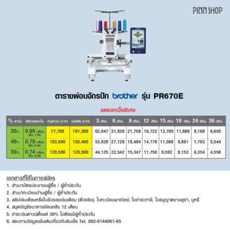 PR670E