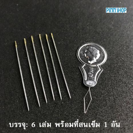hand_needle_set_with_threader_BRO-ORG-28008_07