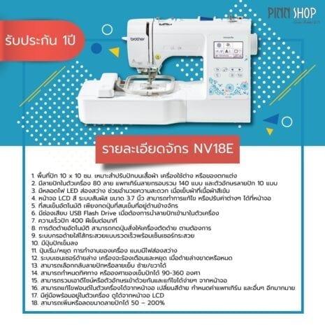 nv18e (2)