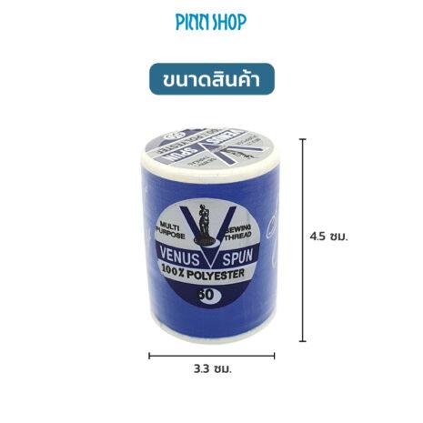 AT-VSPUN-1611-VenusSpunSewingThread-07