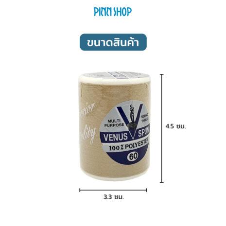 AT-VSPUN-1654-VenusSpunSewingThread-07