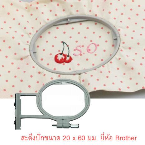 BRO-ACC-EF61_03