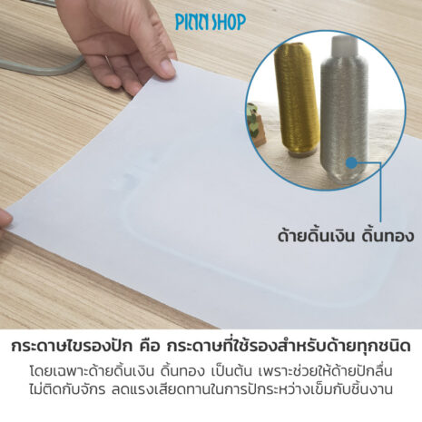 BRO-ACC-P003-wax-paper-03