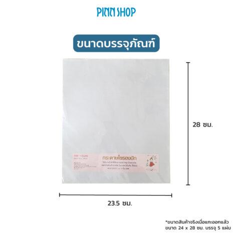 BRO-ACC-P003-wax-paper-08