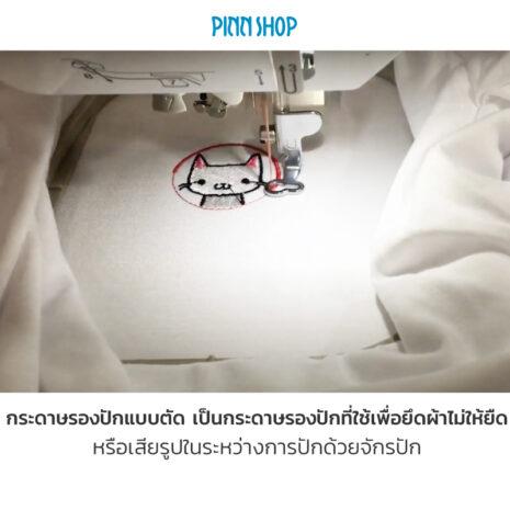 BRO-ACC-P005-Cut-away-stabilizer-03
