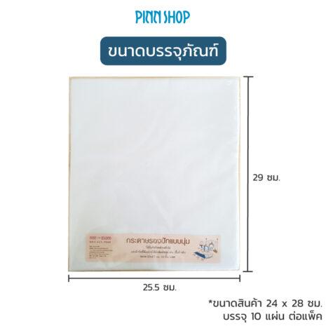 BRO-ACC-P006-White-Soft-Cut-Away-Stabilizer-07