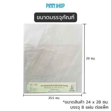 BRO-ACC-P007-Heat-Away-Stabilizer-07