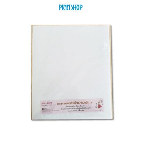 BRO-ACC-P010-Iron-on-stabilizer-01