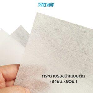 กระดาษรองปัก