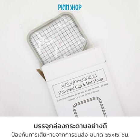 BRO-ST-878-UniversalEmbroidery-Hat-Hoop-02