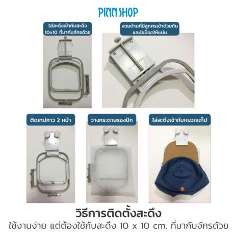 BRO-ST-878-UniversalEmbroidery-Hat-Hoop-03