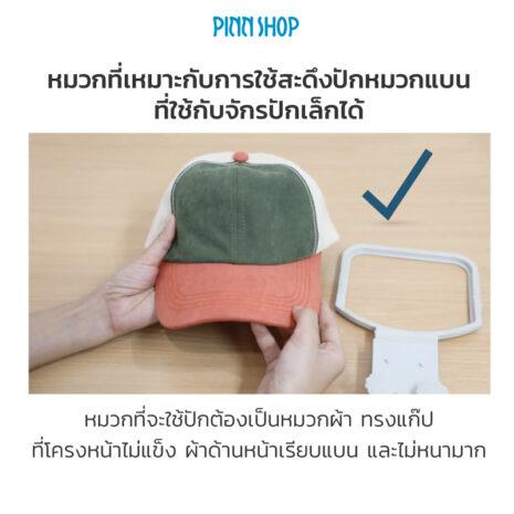 BRO-ST-878-UniversalEmbroidery-Hat-Hoop-05