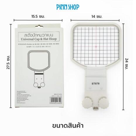 BRO-ST-878-UniversalEmbroidery-Hat-Hoop-08