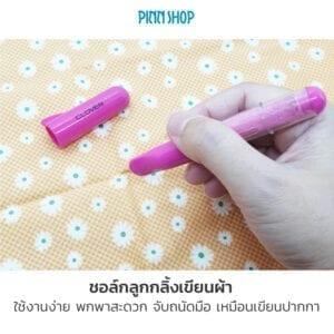 ชอล์กเขียนผ้าสีชมพู
