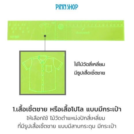 AQY-HB-RR05-embroidery-point-ruler-03