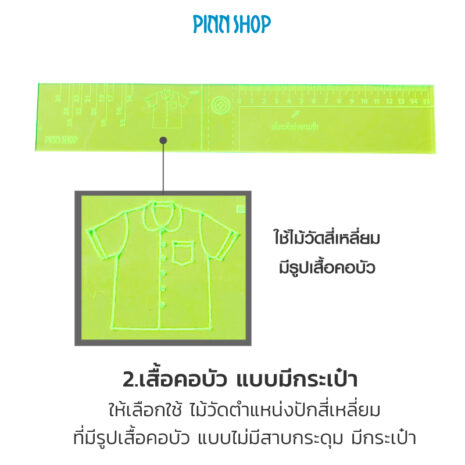 AQY-HB-RR05-embroidery-point-ruler-04