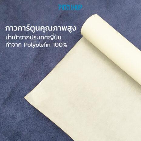 BRO-ACC-PACKP11-Hot-Melt-Adhesive-Film-03