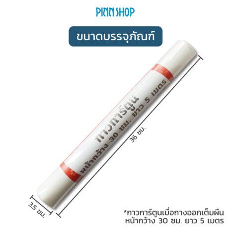 BRO-ACC-PACKP11-Hot-Melt-Adhesive-Film-07