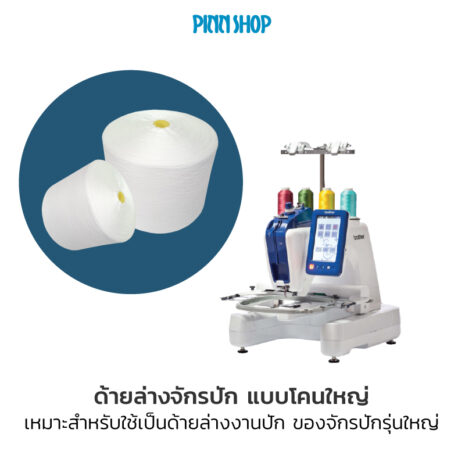 BRO-ACC-PACKP18-Cone-Embroidery-Bobbins-White-Thread-05