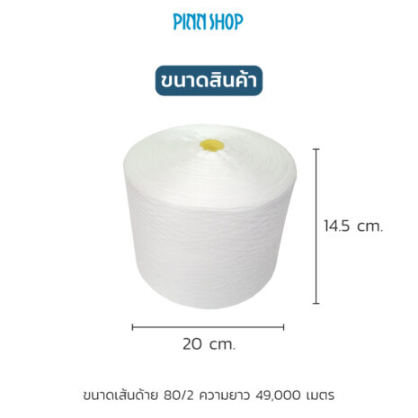 BRO-ACC-PACKP18-Cone-Embroidery-Bobbins-White-Thread-08