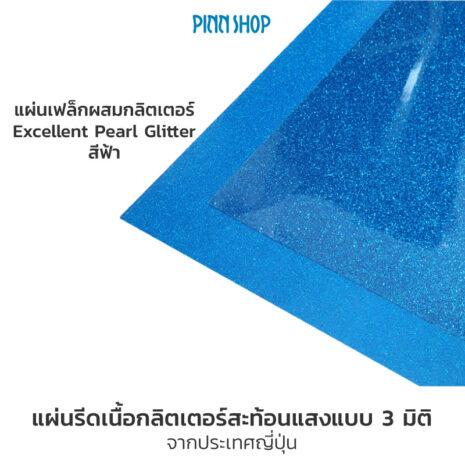 EQ-EUP-PGLITTER-34-PearlGlitterBlue-02