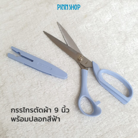 HB-HEM-355BL-Tailoring-scissors-with-cover-Blue-02