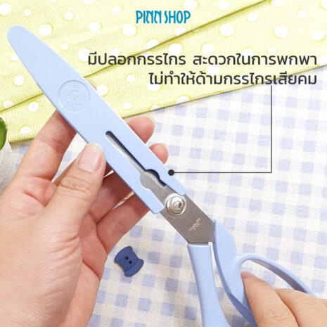 HB-HEM-355BL-Tailoring-scissors-with-cover-Blue-07