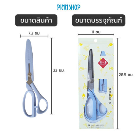 HB-HEM-355BL-Tailoring-scissors-with-cover-Blue-08