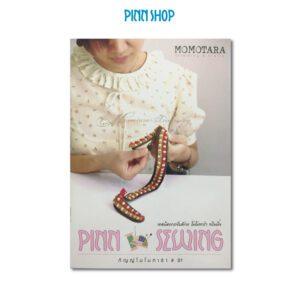 หนังสือ PINN SEWING โมโมทาร่า ทริมมิ่ง