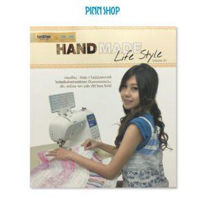 หนังสือ PINN Hand Made Life Style Vol.1