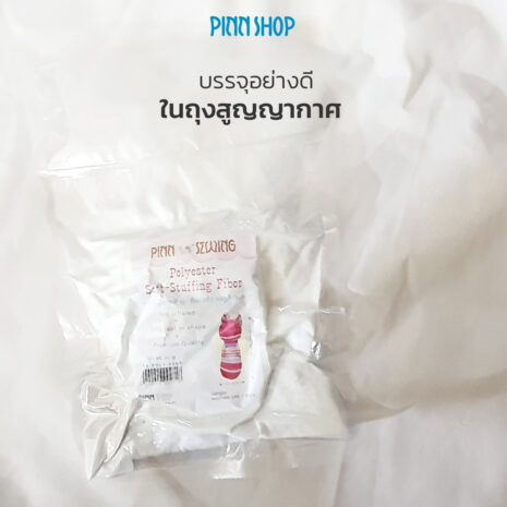 AS-POLY-P060-Polyester-Soft-Stuffing-Fiber-07