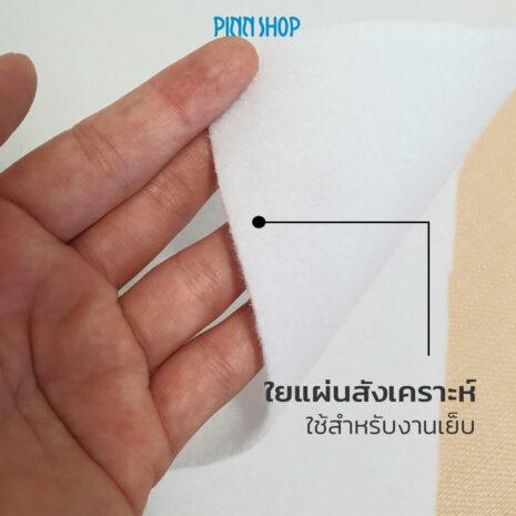 FAPY-200-05WH-Polyester-Fiber-Padding-200g-03