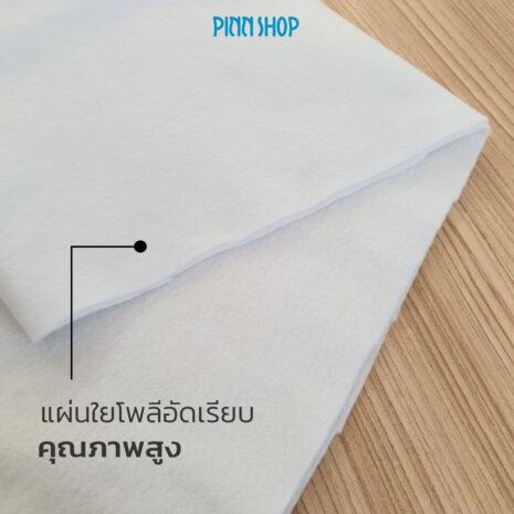 FAPY-200-05WH-Polyester-Fiber-Padding-200g-04