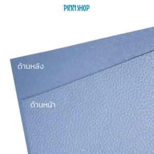 หนังเทียมสีฟ้า