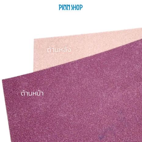 หนังเทียมสีม่วง