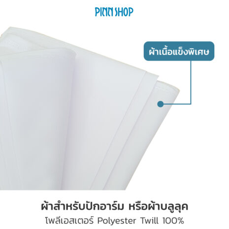 BRO-ACC-PACKP8R18-Polyester-Twill-Ivory-02