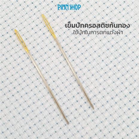 NED-01-Cross-Stitch-Needles-2pcs-02