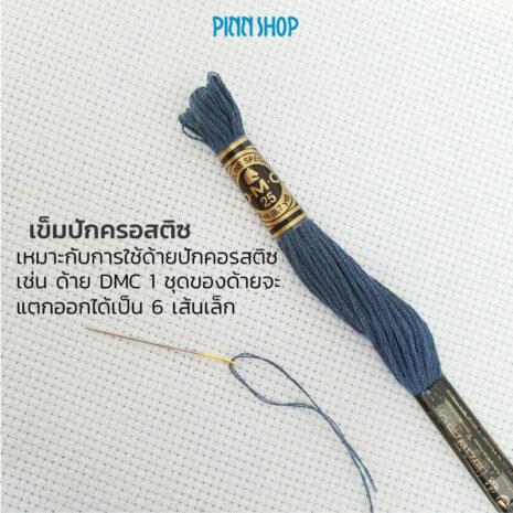 NED-01-Cross-Stitch-Needles-2pcs-04