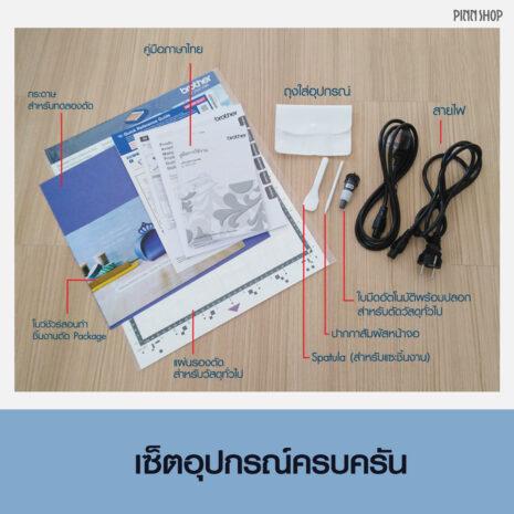 รูปหน้าปกสินค้า-sdx-01
